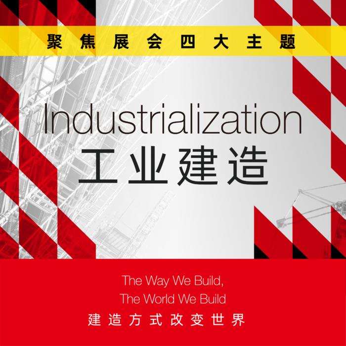 工业建造2